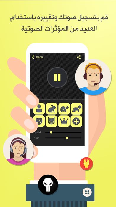 مغير الصوت - برنامج تسجيل و تغيير الأصواتلقطة شاشة2
