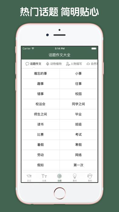 日记大全 screenshot three