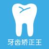 牙齿矫正王-美白牙齿珍爱牙龈,口腔医院专家讲解洗牙种植牙