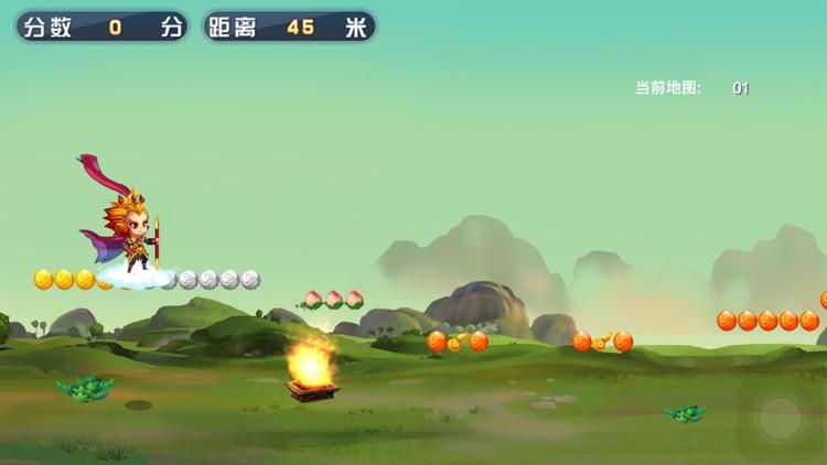 西游记之大闹天宫 screenshot-3