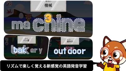 えいたんだっしゅ - ゲームで学ぶリズム英単語のおすすめ画像3