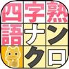 四字熟語ナンクロ〜新しい形の漢字ナンクロ - iPhoneアプリ