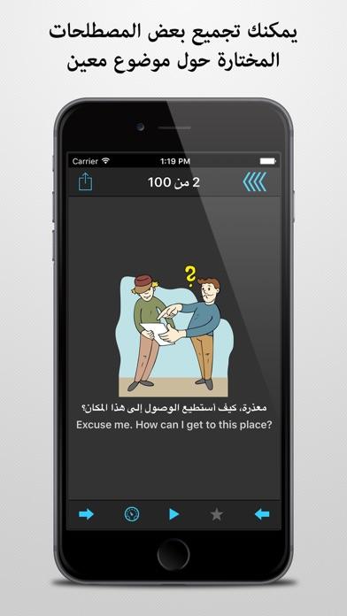 مترجم السفر Screenshot 2