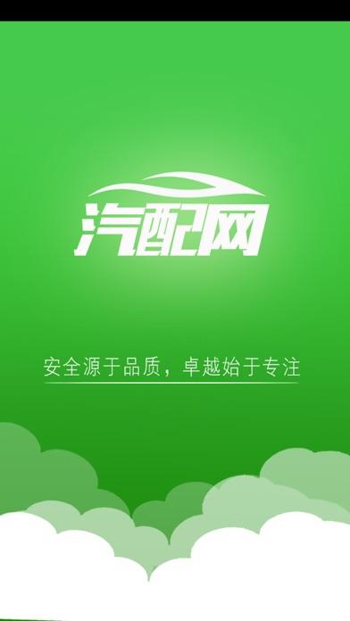 汽配网 screenshot one