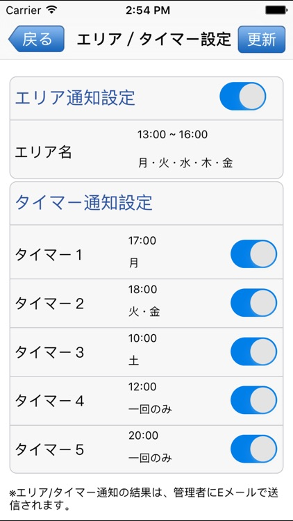 あんしんGPSアプリ screenshot-3