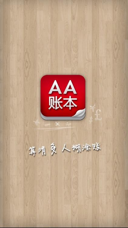 AA账本 screenshot-0