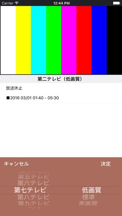 そとでもテレビのおすすめ画像1