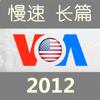 VOA慢速合集HD 美國之音 Voice of America - 跟着学霸君学英语!