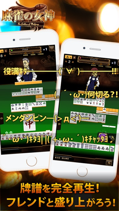 麻雀の女神 - 全国の雀士と協力マルチプレイできるマージャンゲームスクリーンショット1