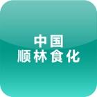 中国顺林食化 icon