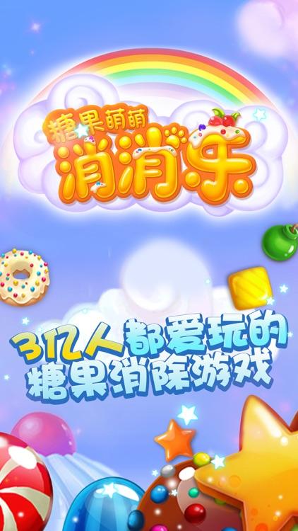糖果萌萌消消乐-2016天天开心的最萌糖果爱消除游戏