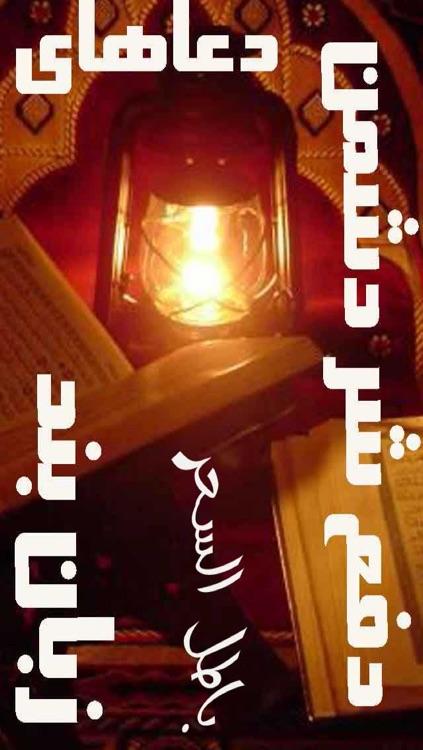 دعاهای زبان بند و دفع دشمن