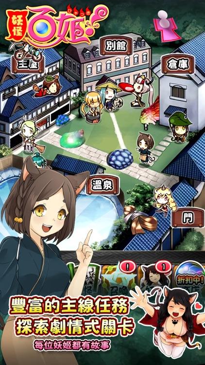妖怪百姬 screenshot-2