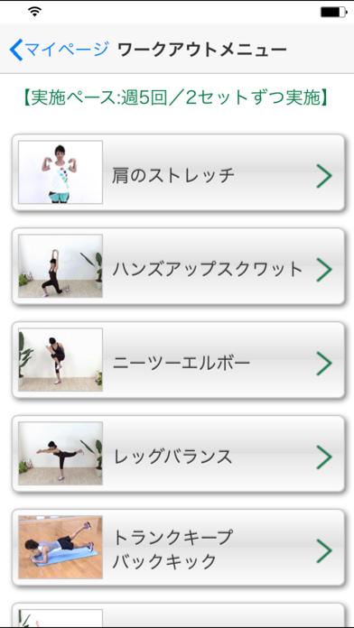 Online Fitness ボディデザインプログラムのおすすめ画像2