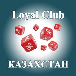 LoyalClub Казахстан - клуб лояльных клиентов