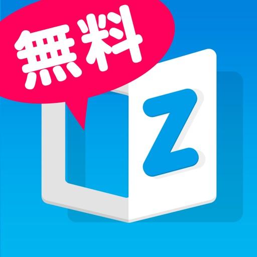 【3000巻 読み放題】 マンガ図書館Z ~名作マンガを多数・無料読み放題の電子コミックアプリ!