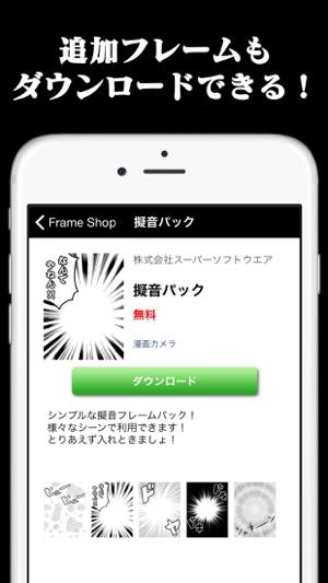 漫画カメラ Screenshot