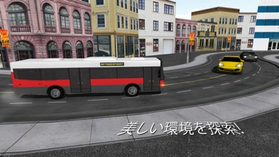 マニュアル シフト シティ バス運転のスクリーンショット4