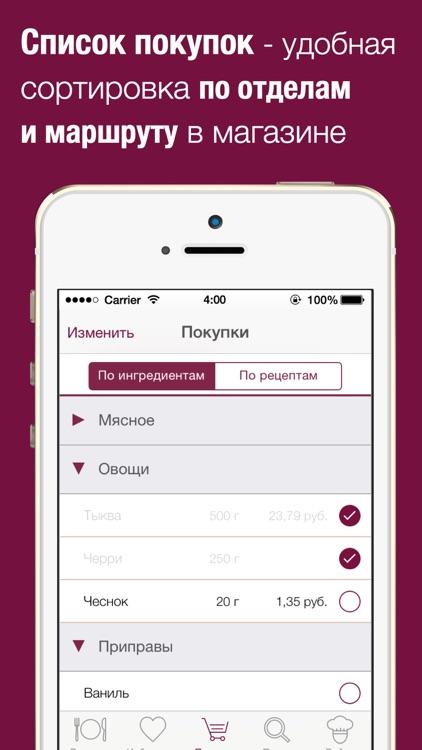 Твои Рецепты - простые и вкусные блюда с фото screenshot-3