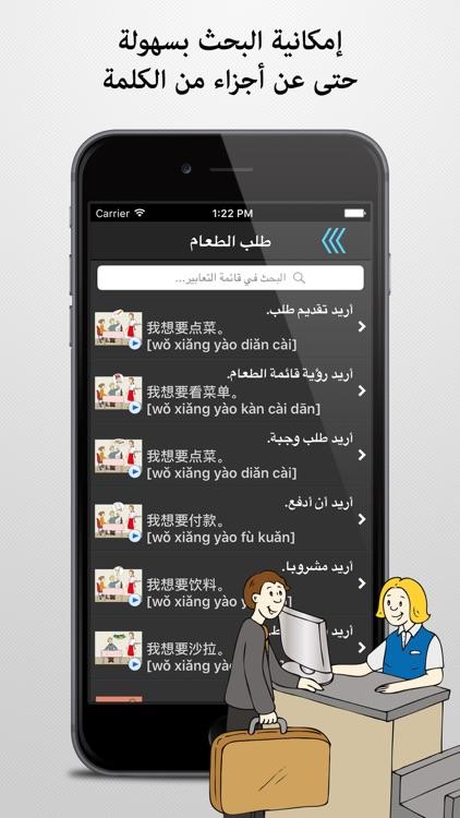 مترجم السفر screenshot-4