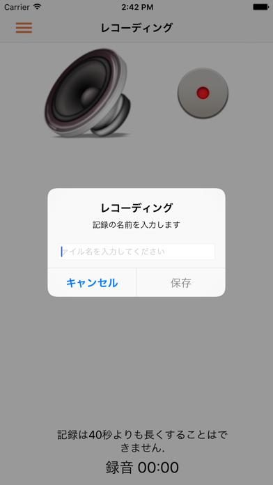 無料のiPhone着メロ - デザインとダウンロード着メロのAppのおすすめ画像4