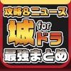 攻略ニュースまとめ for 城とドラゴン(城ドラ)