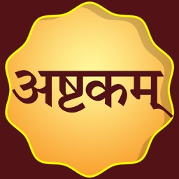 Asthakam sangrah - Collection of Asthak for daily recital