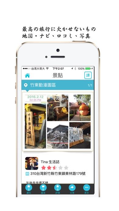 MoTripper逐夢旅人_台湾旅行のスクリーンショット4