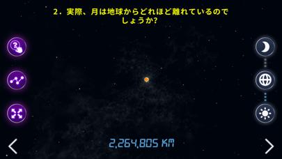 月の満ち欠け - You Know Moon Phase? Feel the Angel! [Lite]のスクリーンショット3