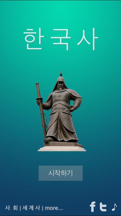 한국사 퀴즈 (중학생, 고등학생, 공무원 준비생을 위한...)のおすすめ画像1