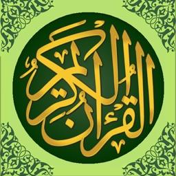 The Holy Quran القرآن
