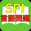 【必勝!無料】SPI言語問題 問題集