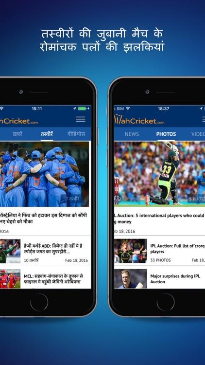 Wah Cricket : Latest News screenshot-4