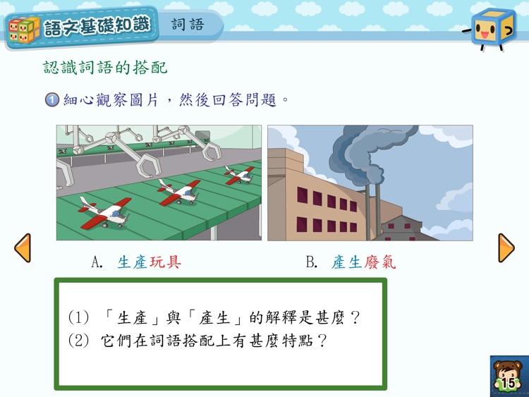 共享中國語文小五-家用版 screenshot-4