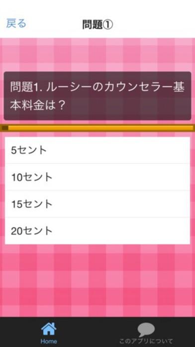 クイズ検定 for スヌーピーのスクリーンショット3