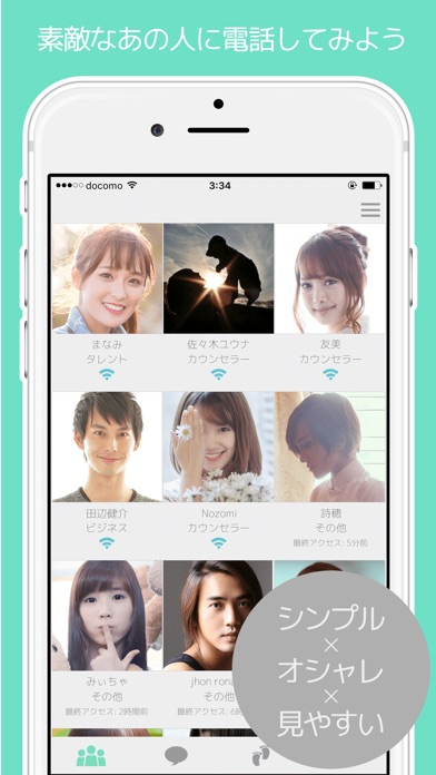 CALLme - ドキドキ生声トークアプリのおすすめ画像3