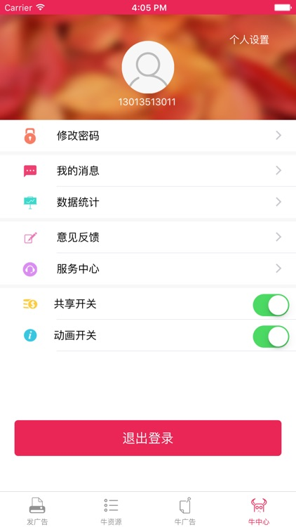 牛皮皮 screenshot-4