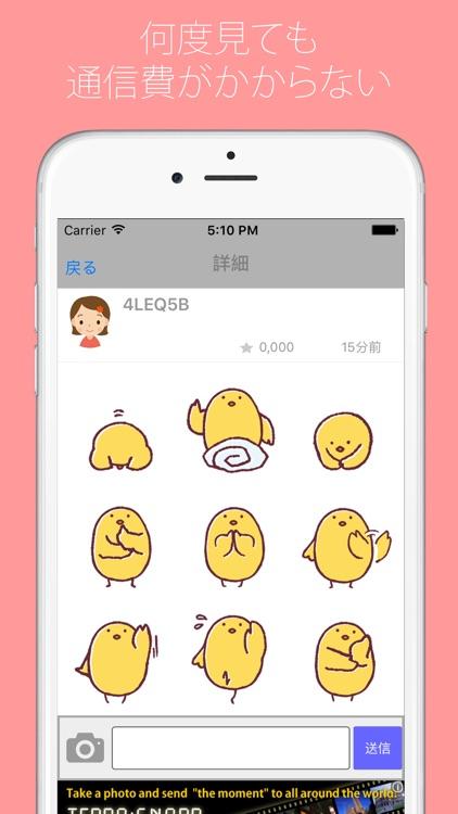 ひよこ便 -動画や写真を無料ダウンロードするアプリ- screenshot-3