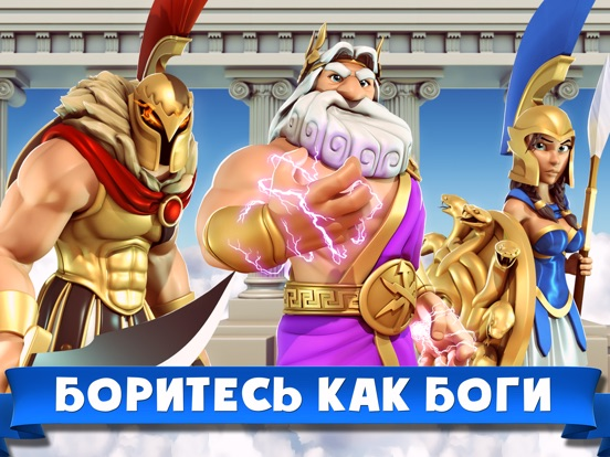 Боги Олимпа (Gods of Olympus) на iPad