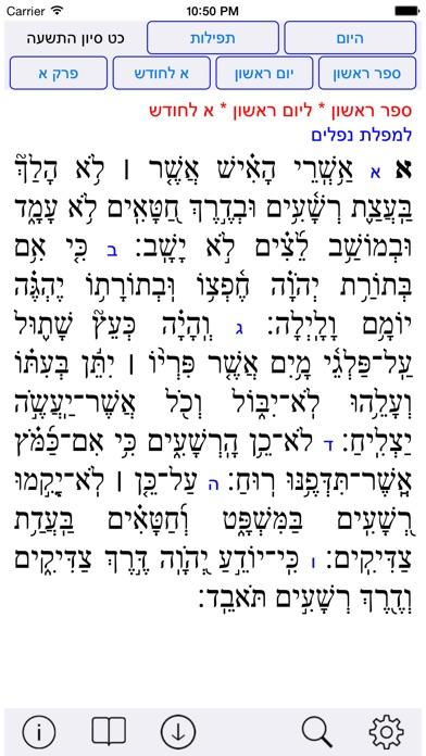 Esh Tehilim אש תהילים Screenshot 5