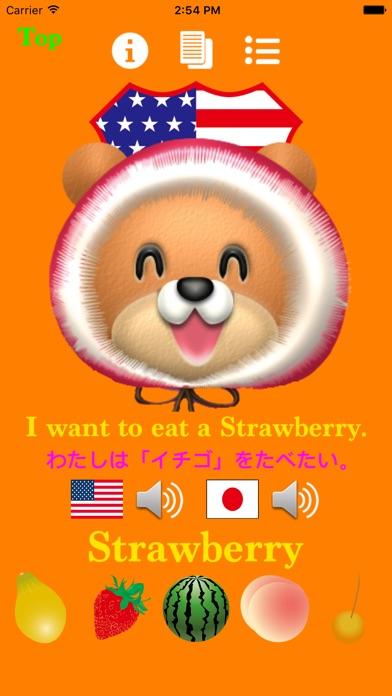 パクパク英語 クマさんに餌をあたえて学ぶ(Fruit編)のおすすめ画像3