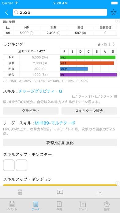 パズガイド for パズドラのスクリーンショット2