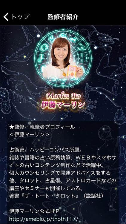 【占い無料】恋の運命的中!アストロカードで当たる恋愛相性占い screenshot-4