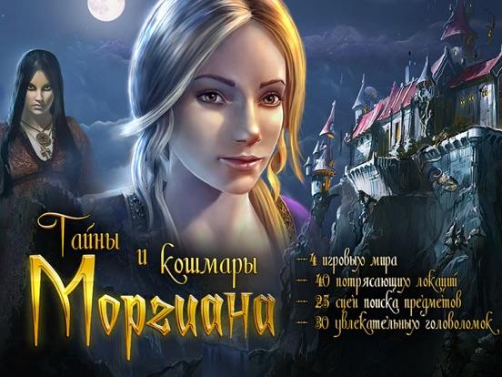 """Тайны и кошмары. Моргиана: Приключения в жанре """"поиск предметов"""" на iPad"""