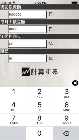 複利計算シミュレーター screenshot1