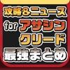 AC攻略ニュースまとめ for アサシン クリード(アサクリ)【ASSASSIN'S CREED】