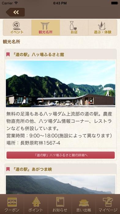 旅こころのスクリーンショット3