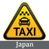 TaxoFare - Japan - iPhoneアプリ