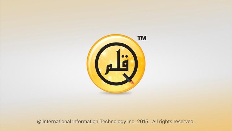 Qalam By International Information Technology Inc