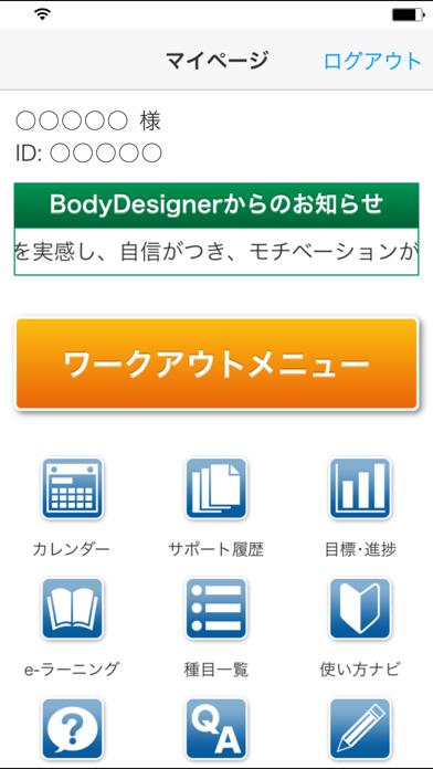 Online Fitness ボディデザインプログラムのおすすめ画像1